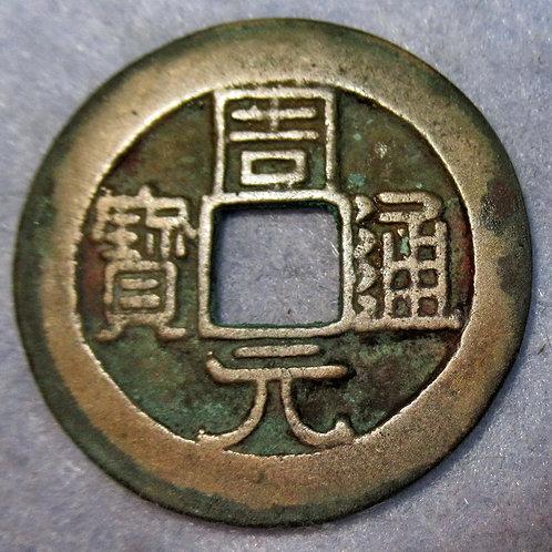 Hartill 15.14 Zhou Yuan Tong Bao from bronze Buddhist statues Crescent Mint mark