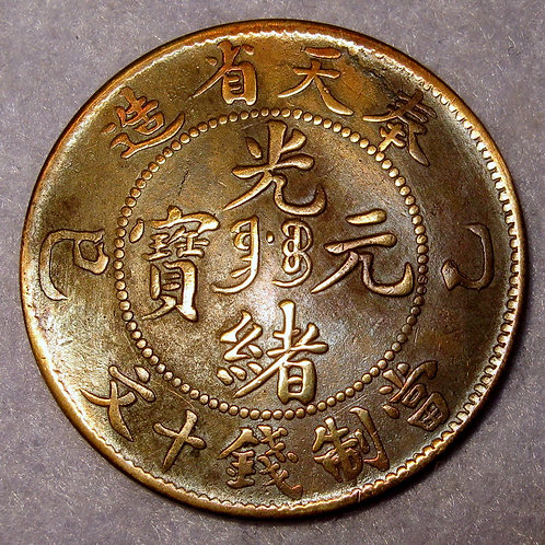 Rare China Fengtian Dragon Brass 1905 AD Qing Dynasty FUNG-TIEN PROVINCE 10 CASH