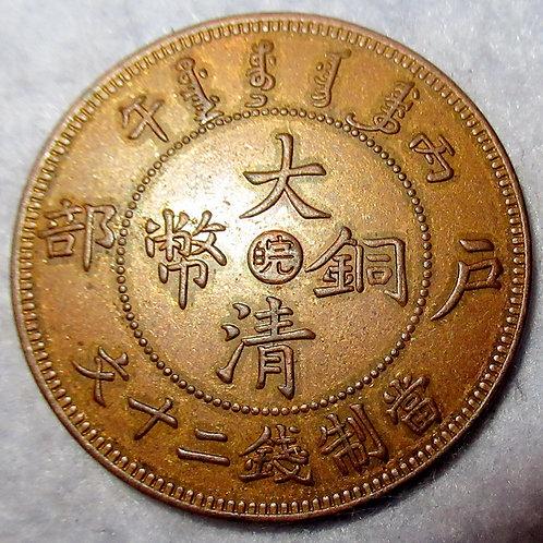 Dragon Copper 20 Cash Wan Mint 1906 Anhui Province Qing Dynasty Emperor