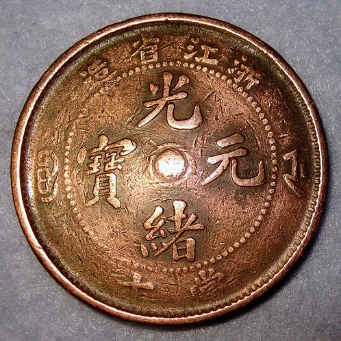 Dragon Copper 10 Cash Cent 1903 Zhejiang Hangzhou Mint Guang Xu Emperor China