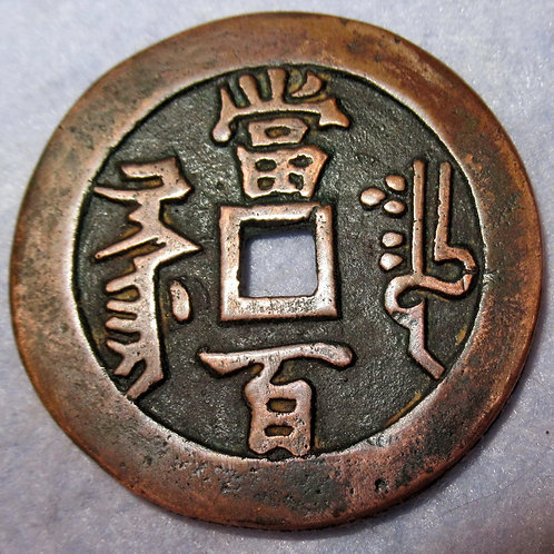Hartill 22.1095 Xian Feng 100 Red Cash, Xinjiang Kashgar Mint قاشقر Red Copper!