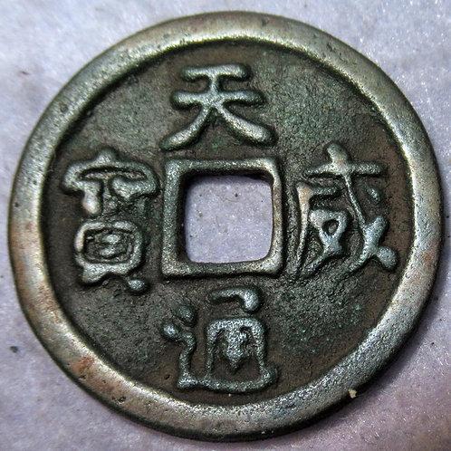 Ki-tan Tartar Later Liao Dynasty, Tian Wei Tong Bao, 1216 AD 3 Cash Coin Ki-tan