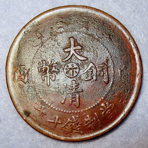 Rare Emperor Xuan Tong Puyi, Dragon Copper 10 Cash 1909 Henan Bian mint