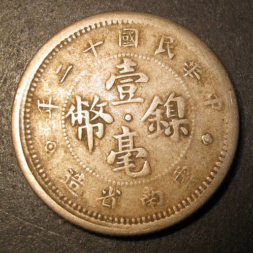 Republic of China, Nickel 10 Cents, Year 12, AD 1923 Yunnan Province Flag  Repub