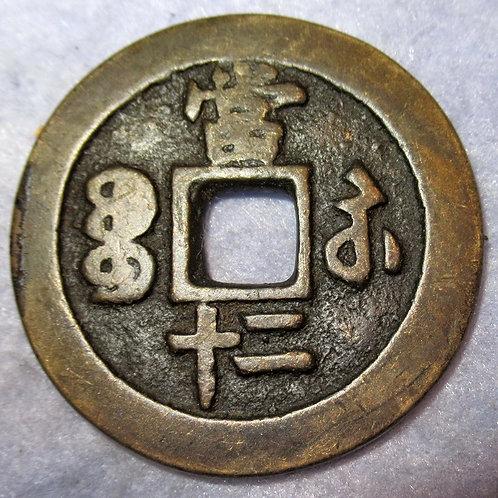Hartill 22.895 Xian Feng Zhong Bao 20 cash Jiangsu Suzhou Mint Rare Denomination