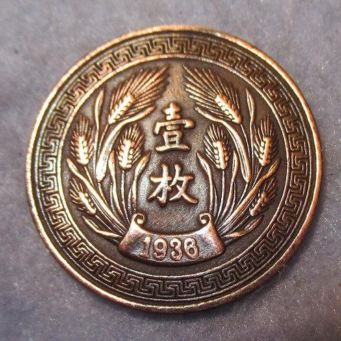 (1936) P 1 Mei Republic China Tianjin Mint 1 Mei (10 cash)