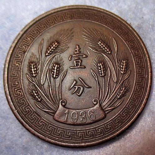 (1936) P Fen CL-MG.104, BN, Republic China Tianjin Mint 1 Fen (10 cash)