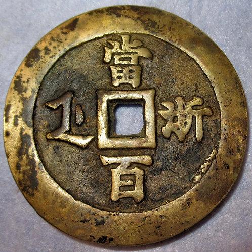 Hartill 22.1044 Rare Huge Xian Feng 100 Cash Hangzhou, Zhejiang mint, 1855 only!
