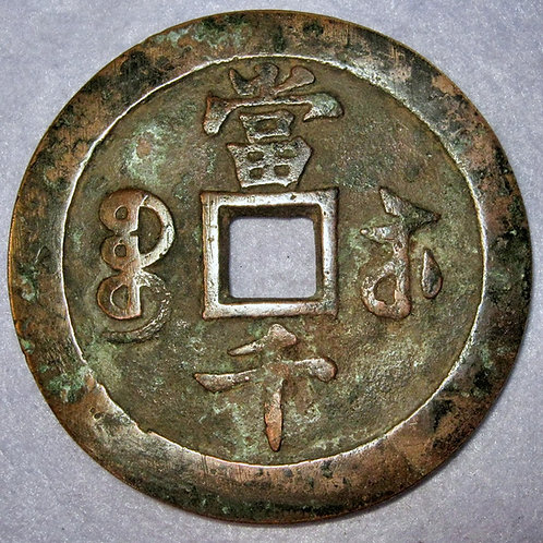 Rare ANCIENT CHINA Large 1000 Cash Xian Feng Yuan Bao Jiangsu Bao Su Mint 1855