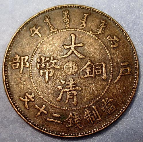 20 Cash Hubei Province Dragon Copper 1906 Qing Dynasty Emperor Guang Xu