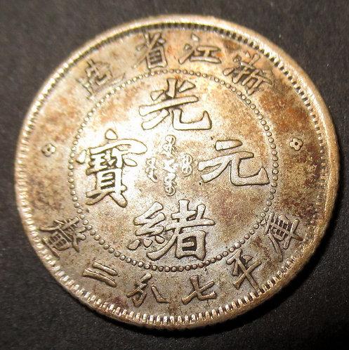 Silver Dragon 10 Cents Zhejiang Province 1898 Emperor Guangxu CHINA 7.2 Candaree