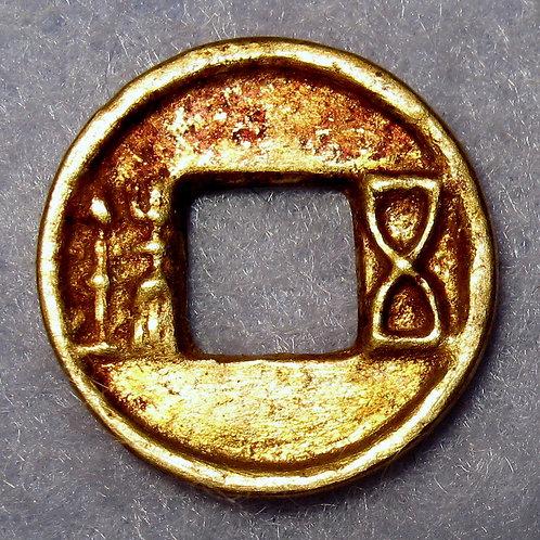 Solid Pure Gold! Goose Eye diminutive Wu Zhu Coin, Western Han c.113 BC China