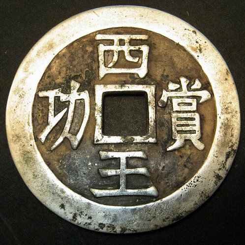 Rare Silver Xi Wang Shang Gong, Ming Rebellion Zhang Xian Zhong, Daxi 1644 AD
