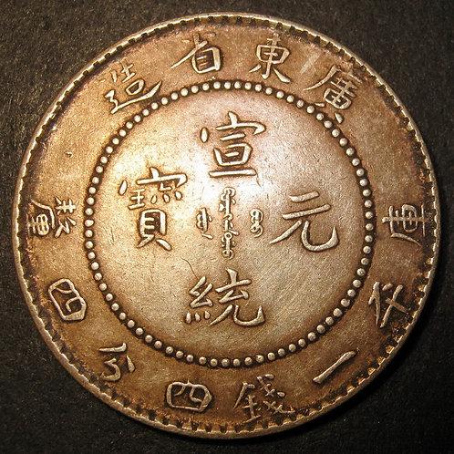 Silver Dragon 20 Cents 1909 Xuantong Puyi CHINA Kwangtung 1 Mace 4.4 Candareens