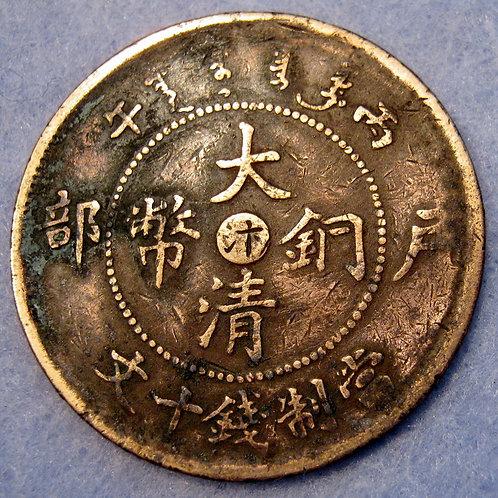 Qing Dynasty Emperor Guang Xu, Dragon Copper 10 Cash 1906 Henan Province 汴 mint