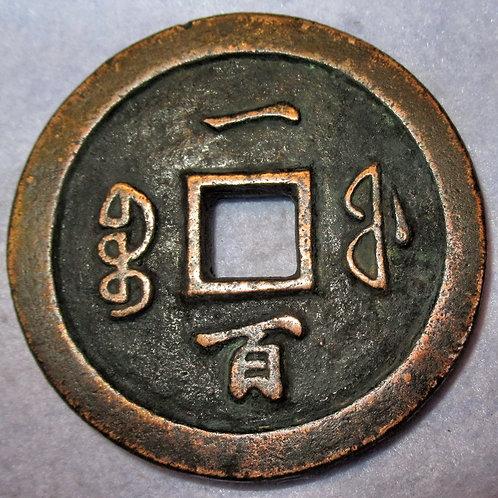 Hartill 22.784 Xian Feng Tong Bao Huge Copper 100 cash, 1853 Fujian Bao Fu Mint