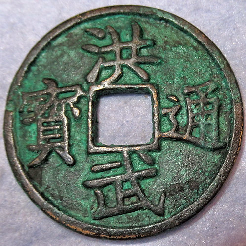 Hartill 20.116 RARE ANCIENT CHINA Ming Dynasty Large Hong Wu 10 cash Mint Guang