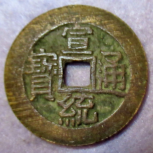 Hartill 22.1516 Large type Xuan Tong The last Emperor Puyi Bao Quan Beijing Mint