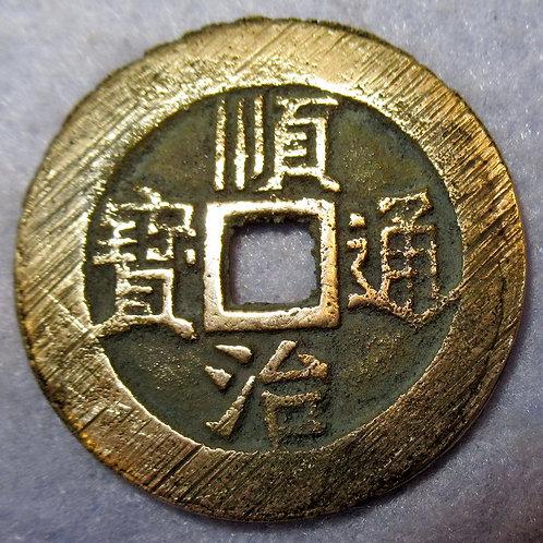 Hartill 22.52 Shun Zhi Tong Bao Hu-Yi Li 1 thousandth part of tael silver Beijin