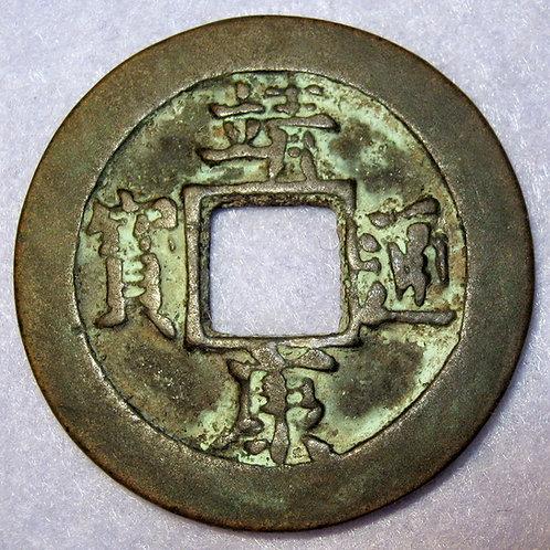 Hartill 16.519 Extremely Rare Jin Kang Tong Bao,1126 AD Northern Song 2