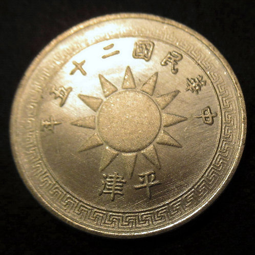 White Copper Pattern Coin Beijing Tianjin 平津 mint Half Cent Year 25 (1936) twelv
