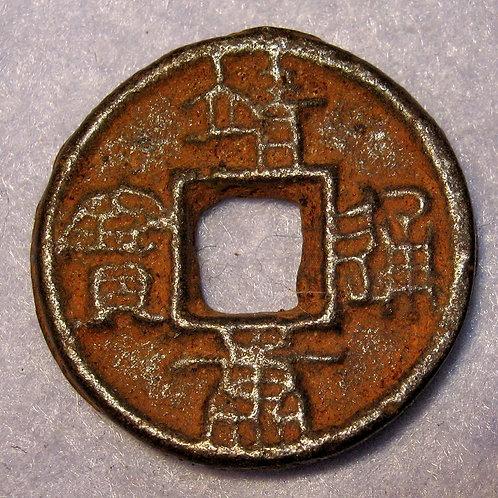 Hartill 16.513 Rare Iron Jin Kang Tong Bao Seal Script 1126 AD Northern Song Dyn
