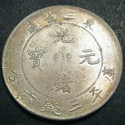 Silver Dragon Half Dollar Manchurian provinces 1907 Year 33 Guangxu CHINA 3 Mace