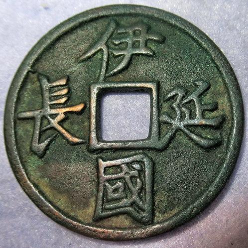Ilkhanate State of Mongol Empire Yi Guo Yan Chang 10 Cash Coin 1220-1357 AD