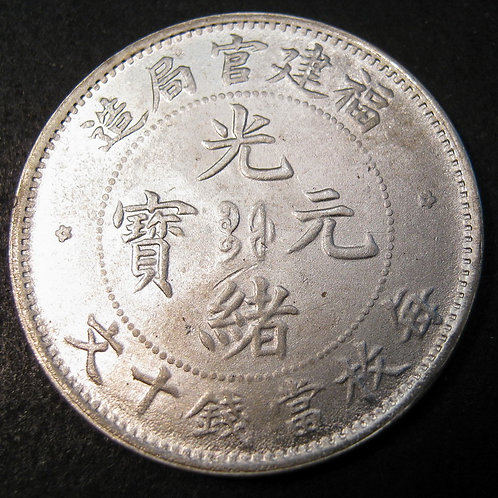 UNC Silver Proof Coin Dragon Copper 10 Cash Fujian FOO-KIEN Mint Guang Xu 1901 A