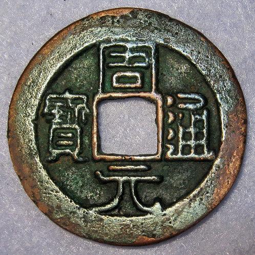 Hartill 15.12 Zhou Yuan Tong Bao AD 955 from melted-down bronze Buddhist statues