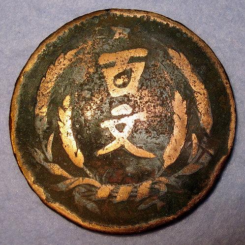 Large 100 Cash Henan Honan Province Y# 398 Republic China Sun 1931 Year 20