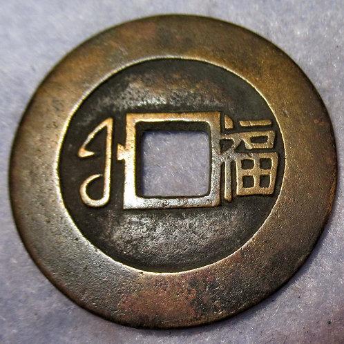 Hartill 22.99 Kang Xi Tong Bao Fujiang Mint Large Bao Fu Mint 1685-1695 AD
