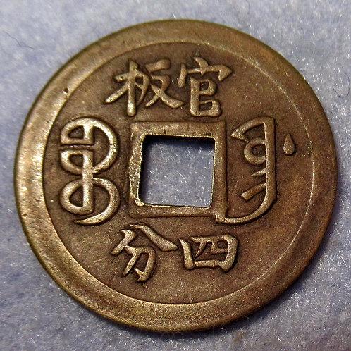 Guanxu Bao Feng, Fengtien Mint 4 Cents official, Guan Ban 4 Fen 官板四分