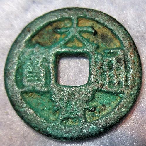 Hartill 15.104 Da Qi Tong Bao, 937 AD Prince of Qi Five Dynasties Ten Kingdoms