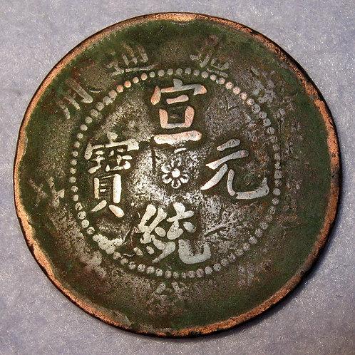 1909AD Xingjiang Province 10 Red Cash Dragon Copper Qing Dynasty Xuantong Puyi