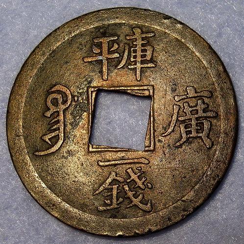 Unorthodox type Guang Xu Tong Bao Milled Cash, Kuping One Mace Guangzhou1889 Chi