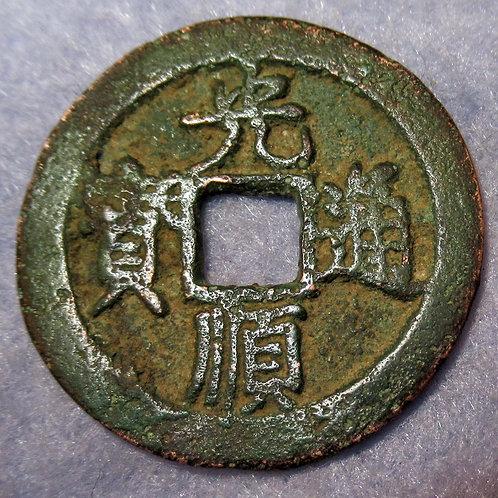 Hartill 25.16 Annam Guang Shun 1460-69 AD Guang Thuan Thong Bao Imperial Vietnam