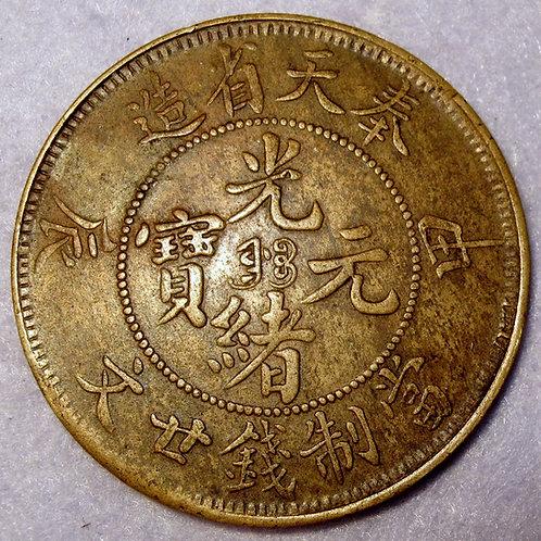 China Fengtian Dragon Brass 20 Cash 1904 Qing Dynasty FUNG-TIEN PROVINCE JiaChen