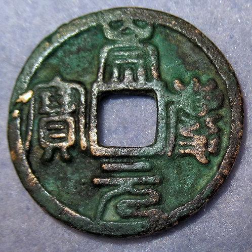 Jin dynasty Prince Shao of Wei Chong Qing Yuan Bao Seal script 1 Cash 1212 AD
