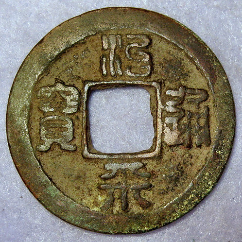 1000 Years Old Ancient China, Zhi Ping Tong Bao, Bronze 1 Cash Seal Script 1064