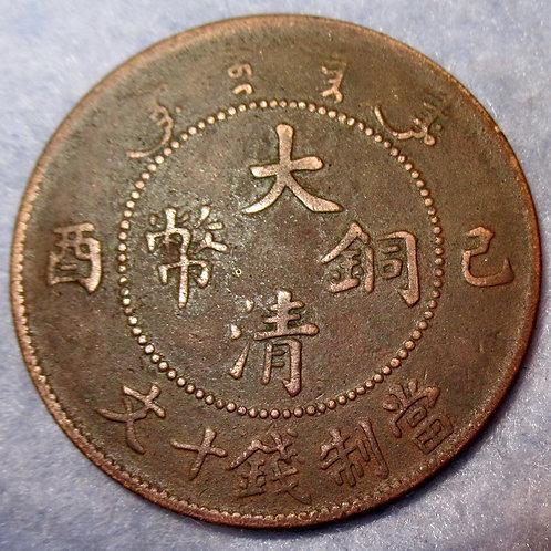 Mule Error 1909 obverse 1906 reverse Dragon Copper 10 Cash Central Mint Ji You Y