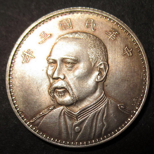 Silver Fatman Dollar 10 Cents Yuan Shikai Portrait 3/4 side view,1914 China Rep.