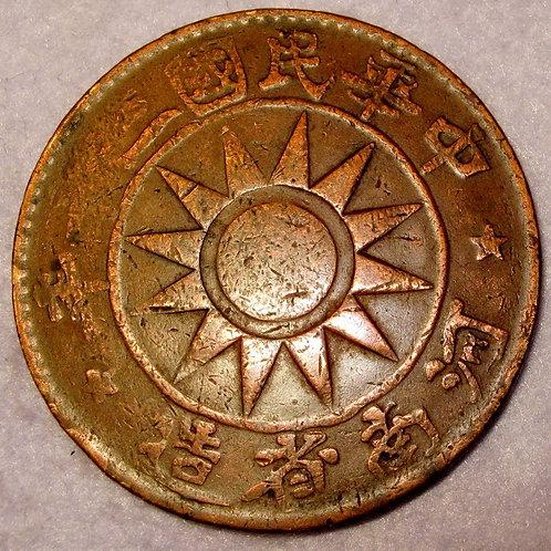 Large 100 Cash Henan Honan Province Y# 398 Republic China Sun 1931 Year 20  Repu
