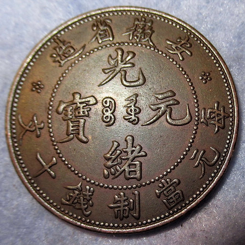 Dragon Copper Anhui province Bao Wan 寳皖 Anhwei China Emperor Guangxu 10 Cash