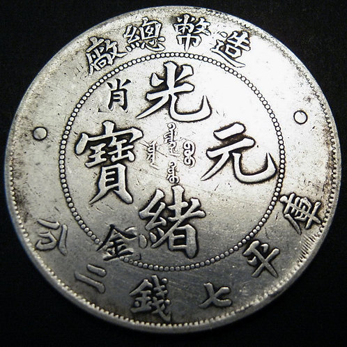 Silver Dragon Dollar China EMPIRE Dollar Year 34 1908 Board of Revenue mint Chop