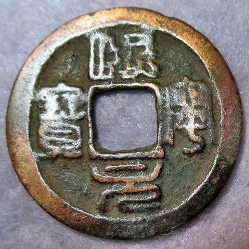 Hartill 16.171 ANCIENT CHINA Xi-Ning-Yuan-Bao Northern Song Dynasty AD 1068-77 A