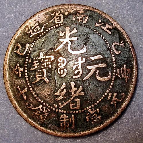 China Guang Xu, Dragon Copper Kiangnan 1905 10 cash Y#135 Nanjing Mint  ANCIENT