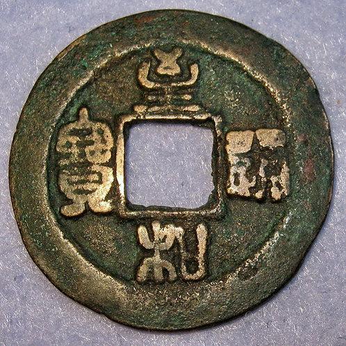 Hartill 16.138 Zhi He Tong Bao, Northern Song Dynasty, ANCIENT CHINA 1054-1055AD
