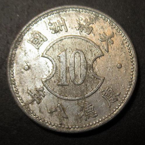 Manchukuo China - Japanese puppet states Kangde Year 8, 1941 10 Cent Aluminium