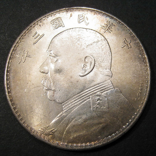 Silver Fatman Dollar Yuan Shikai Year 3, 1914 National Coinage of China Republic